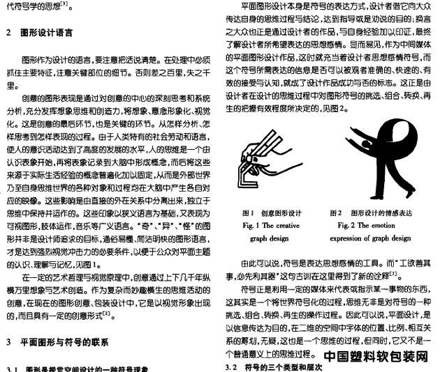 解析平面视觉中的符号—图形创意(上)_软包装设计__软