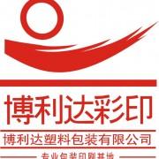 郑州博利达塑料包装