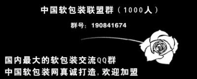 中国软包装联盟群190841674