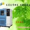 武汉高低温试验箱