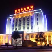 黄山永佳(集团)有限公司