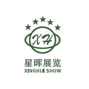 广州市星晖贸易展览有限公司