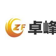 深圳市卓峰盛包装制品有限公司