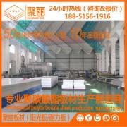 南昌耐力板聚丽塑胶板材有限公司