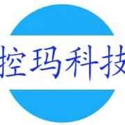 广州市控玛信息科技有限责任公司