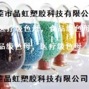 东莞市晶虹塑胶科技有限公司