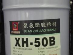 XH-50B 耐煮沸的双组份反应型聚氨酯干式复合胶粘剂