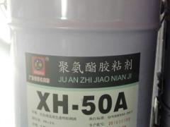XH-50A铝塑复合材料聚氨酯干式复合胶粘剂