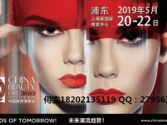 2019第24届上海美容博览会(上海CBE)