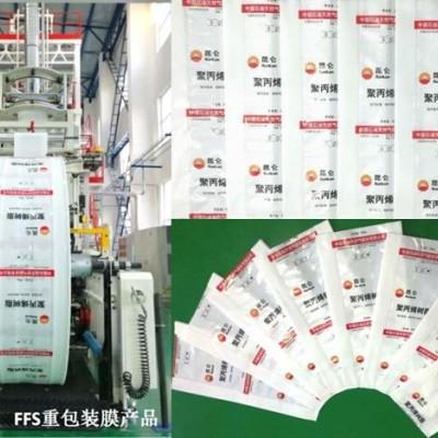厂家直销FFS重载膜卷、重载膜袋,大连石油化工工程公司