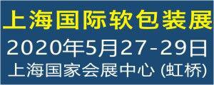 2020上海国际软包装展览会