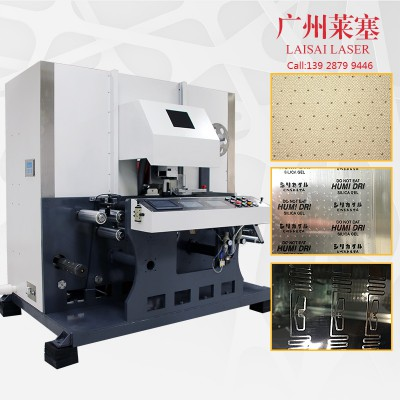 包装易撕线激光打孔机 复合袋透气孔打孔 莱塞激光打孔机