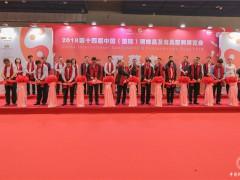 2019第15届中国广州调味品展览会
