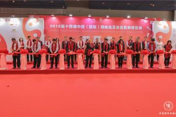 2019第15届中国(广州)调味品及食品配料博览会