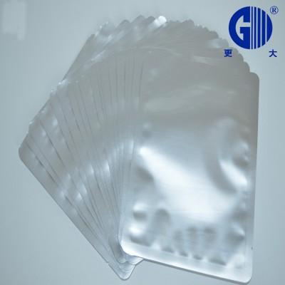定做医用面膜包装袋胶原蛋白敷料贴铝箔袋彩色哑光印刷