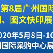 广州市出版印刷行业协会数字印刷分会