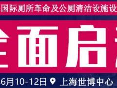 2020上海国际厕所革命及公厕清洁设施设备展览会