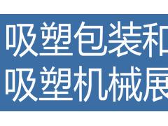 2020亚洲国际吸塑包装和吸塑机械展览会
