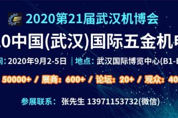 2020武汉国际五金机电展将于9月初隆重召开