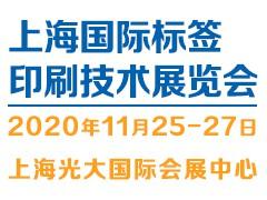 2020上海国际(标签印刷)技术展览会