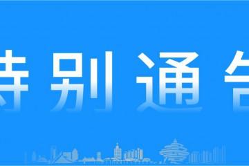 2020 中国(青岛)国际进口产业博览会延期的声明