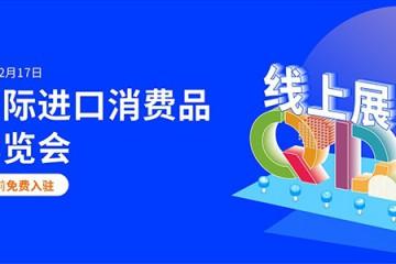 青岛进口消费品展云博会上线,轻松获取海量商机