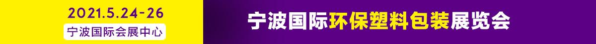 2020深圳塑料包装工业展